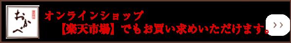 豆腐処おかべショッピングサイト